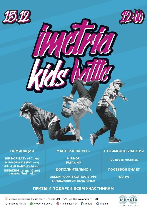 IMETRIA KIDS BATTLE